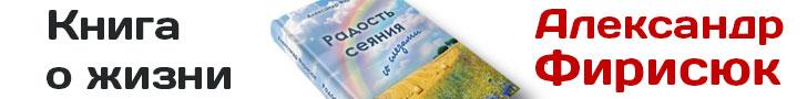Книга Фирисюка банер в шапку