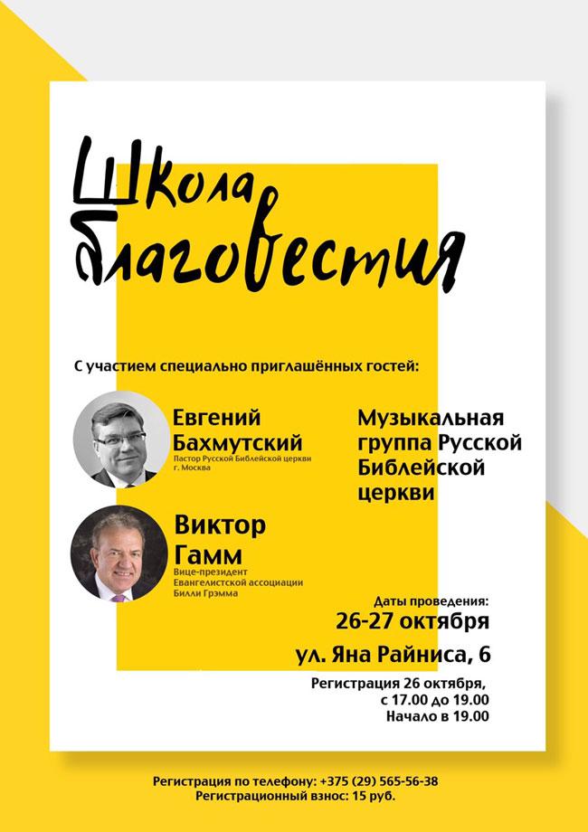 Школа благовестия в Минске