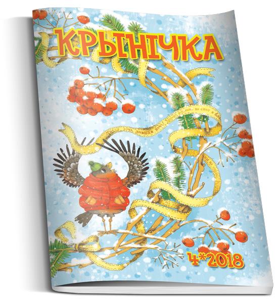 Детский журнал Крыничка