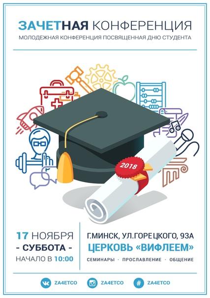 Зачетная конференция в Минске