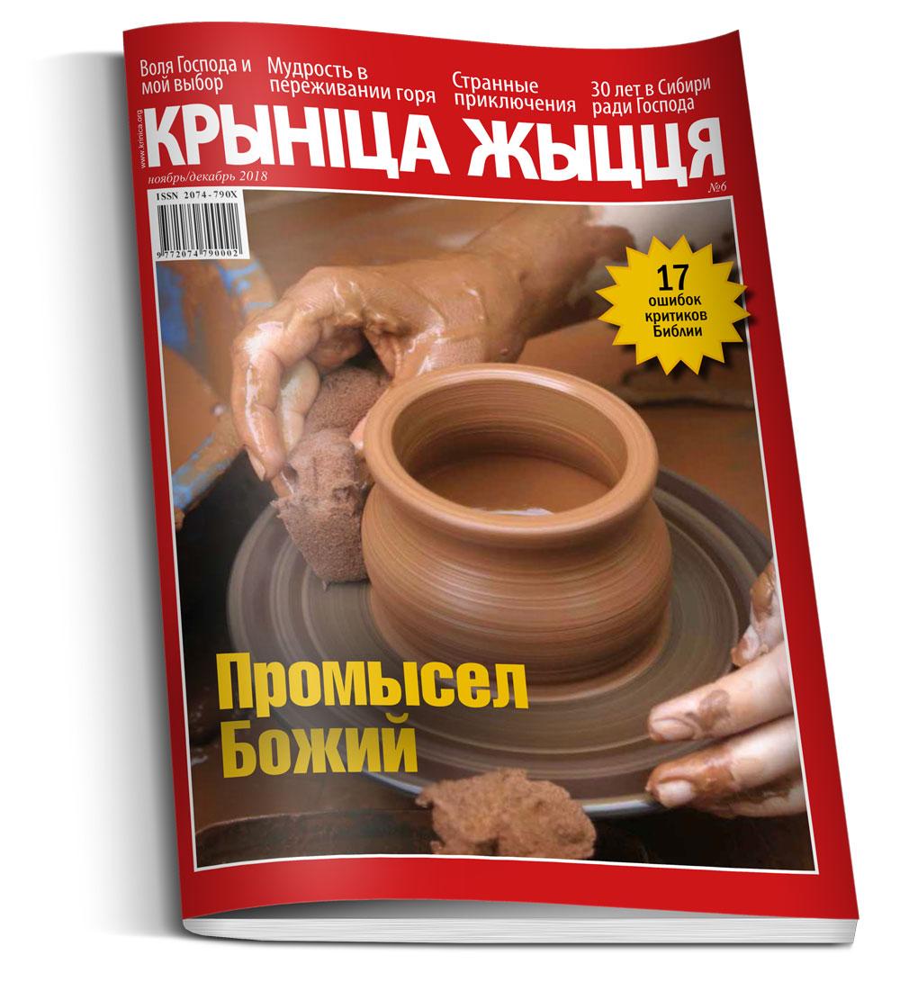 Обложка журнала Крыница жыцця