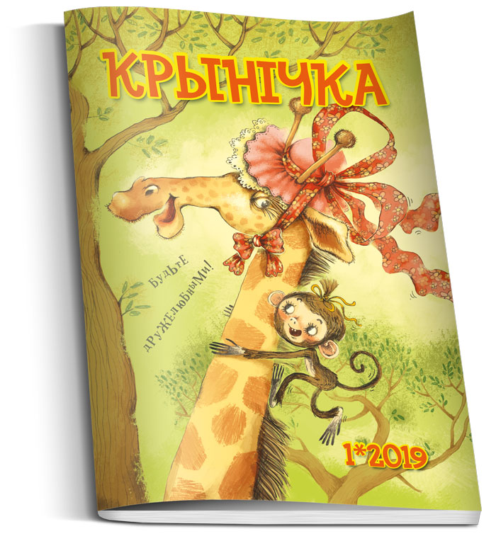 Обложка детского журнала крыничка 1 2019