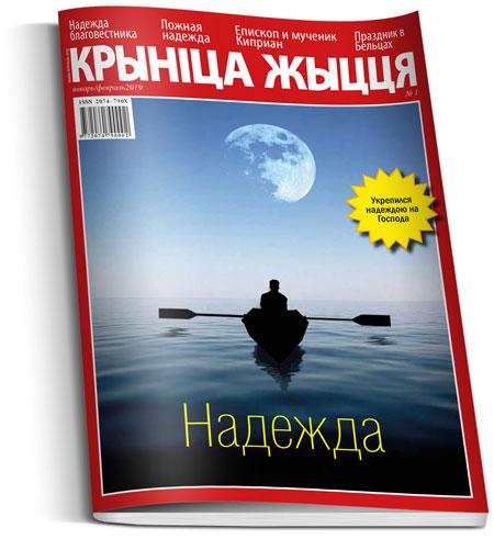 Журнал «Крынiца жыцця» № 1-2019