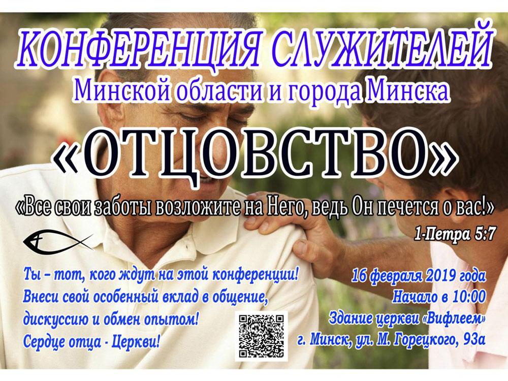 Конференция Отцовство в Минске