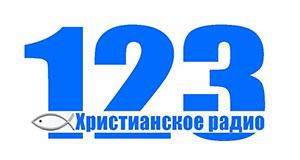 Интернет радио 123
