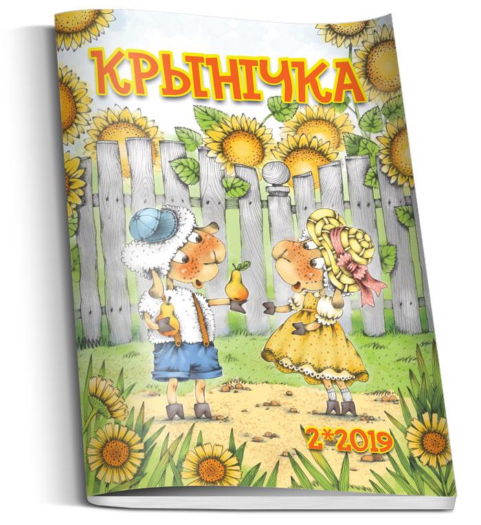 Криничка - детский христианский журнал №2