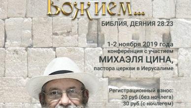 Конференция с Михаилом Цин в Кобрине