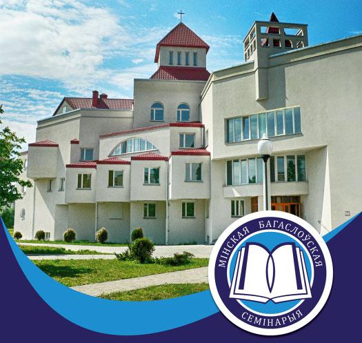 Коллоквиум в Минске