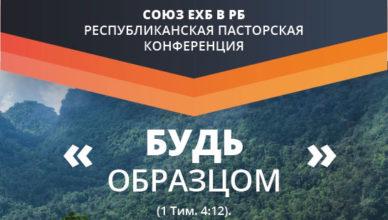 Пасторская конференция церквей баптистов в Минске