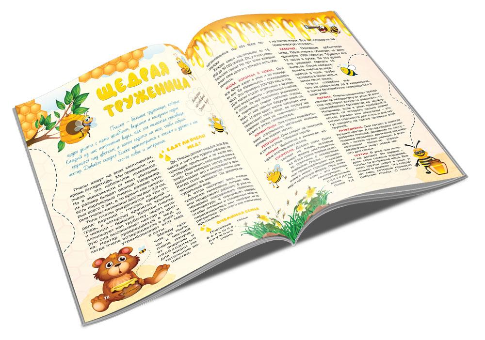 Христианский белорусский журнал Крыничка