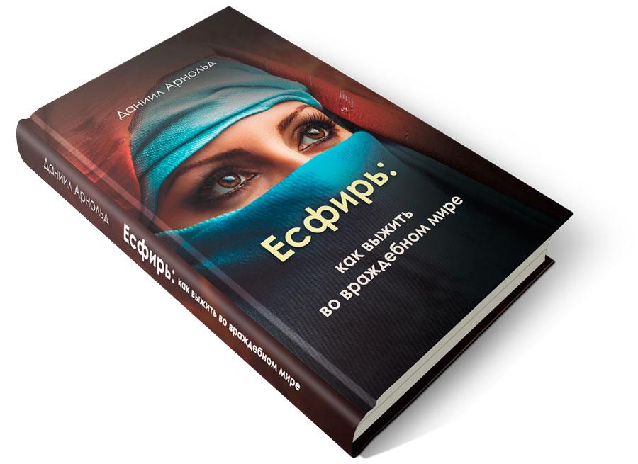 Книга Есфирь: как выжить во враждебном мире
