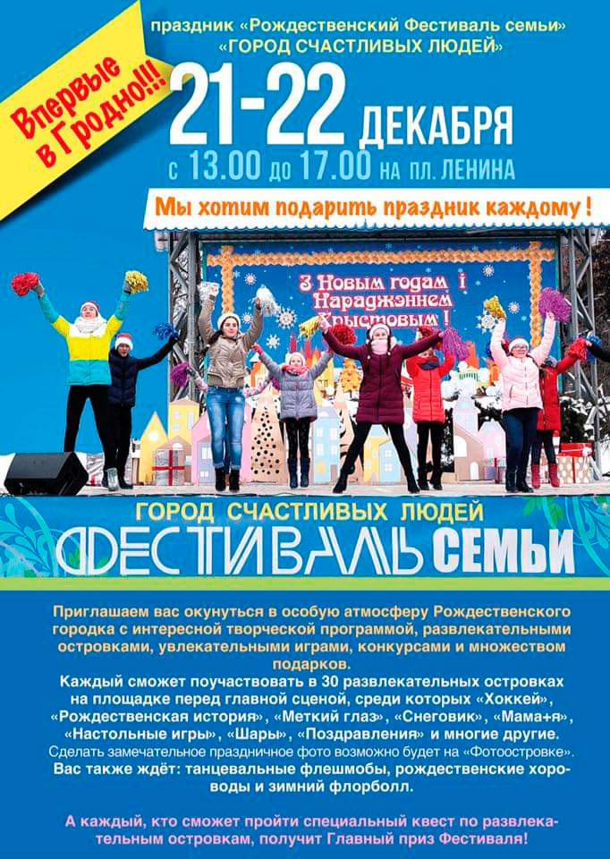 Фестиваль семьи в Гродно