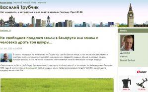 Блог Василия Трубчика