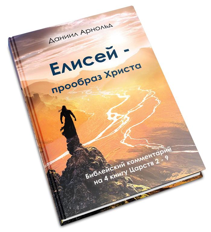 Elisei Book