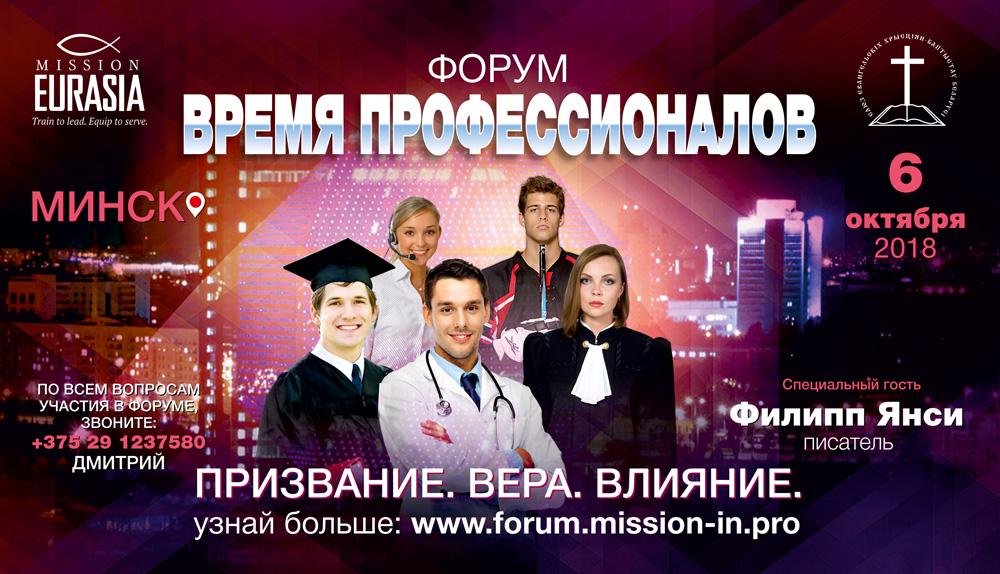 Форум профессионалов в Минске