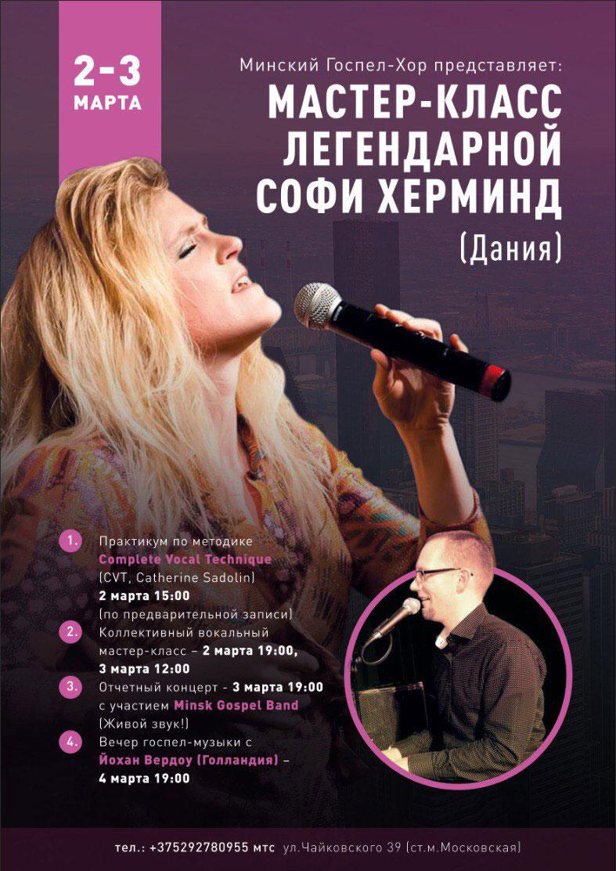 Госпел хор в Минске