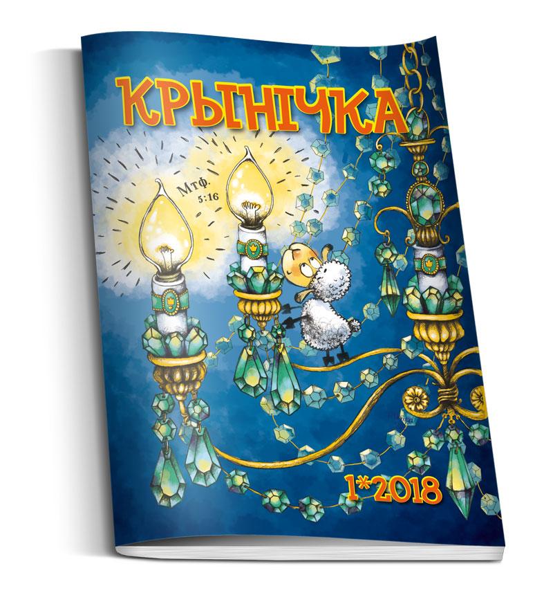 Krinichka1 2018