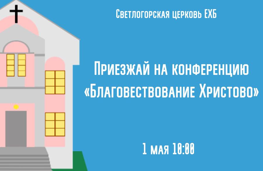 Христианская конференция в Светлогорске