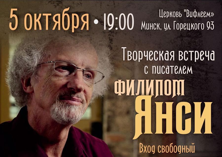 Филипп Янси в Минске