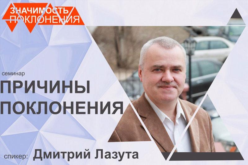 Дмитрий Лазута спикер на конференции