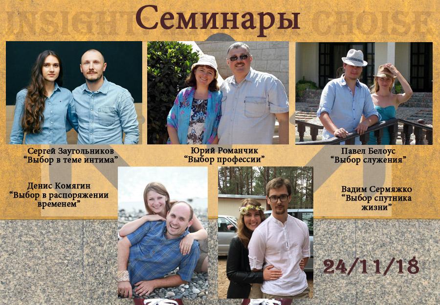 Молодежная конференция в Гродно