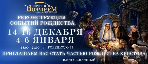Дорога в Вифелеем Минск