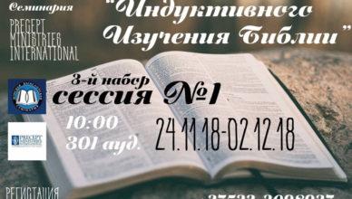 Факультет индуктивного изучения Библии Минск