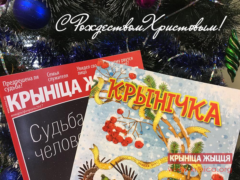 Поздравление с Рождеством от редакции