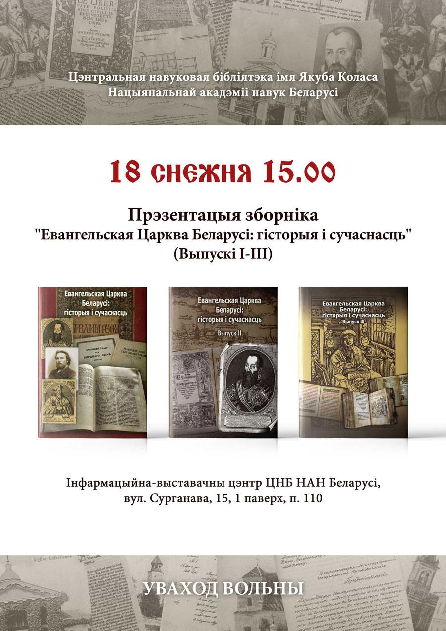 «Евангельская Царква Беларусi: гiсторыя i сучаснасть»