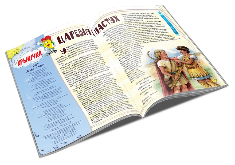 Разворот детского журнала Крыничка