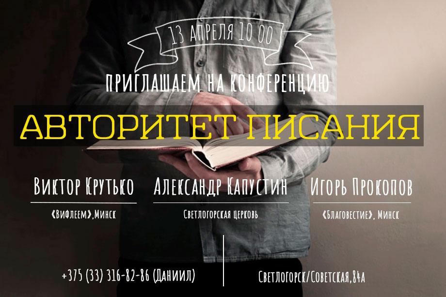 Конференция Авторитет Писания Светлогорск