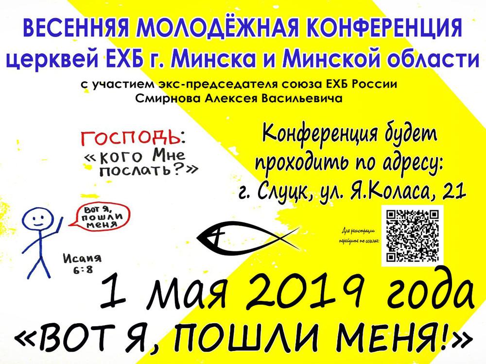 Молодежная конференция в Слуцке приглашение