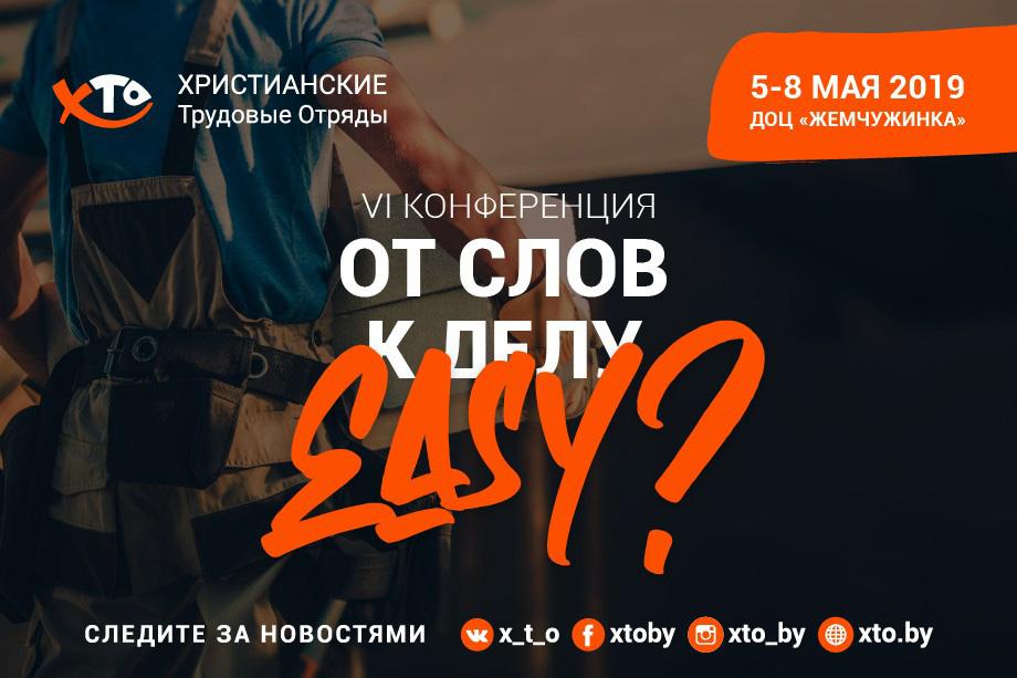 Конференция христианских трудовых отрядов Беларусь
