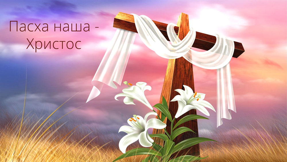 Наша Пасха - Христос