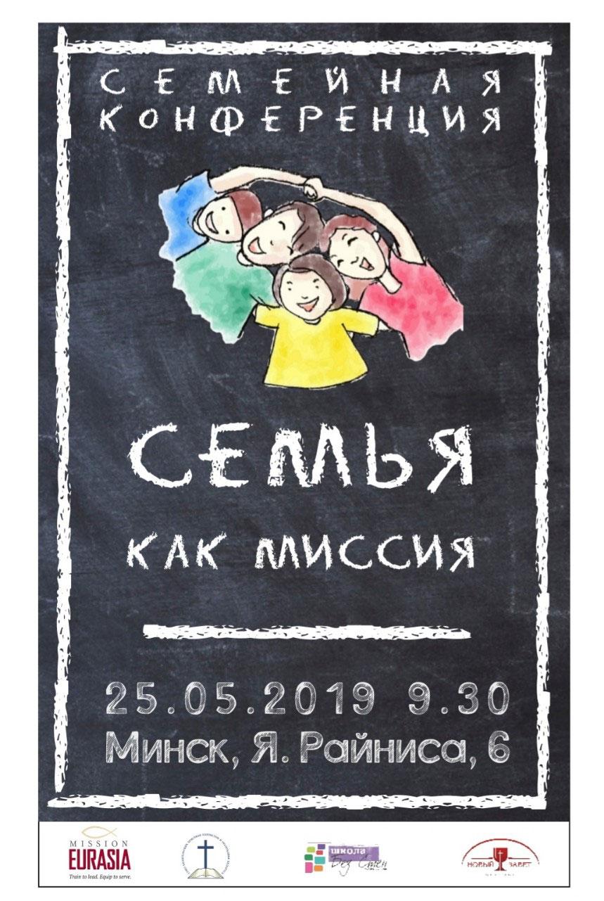 семейная конференция в минске