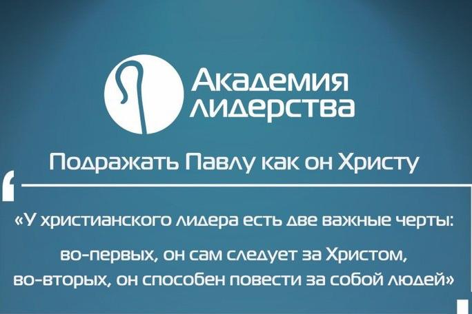 Академия лидерства Минск