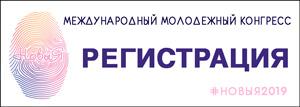 Регистрация Международный молодежный конгресс Новыя Беларусь 2019