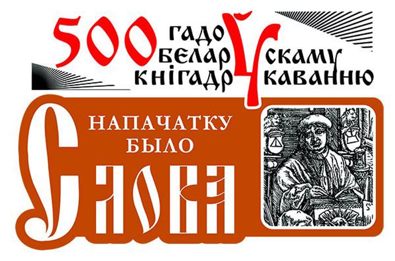 Белорусской Библии 500 лет