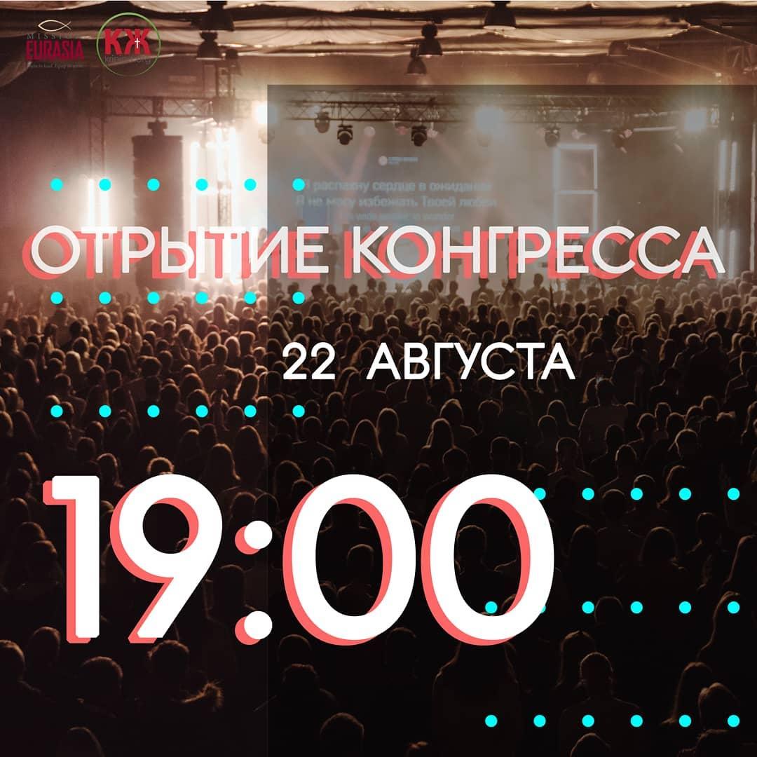Открытие конгресса Новыя Кобрин Беларусь