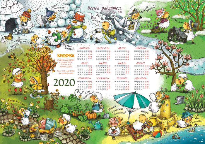 Христианские календари на 2020 год